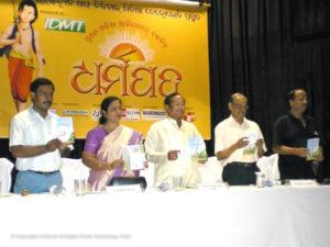 Dharmapada Music Release by Honorable Ministers Sri Surya Patro and Smt Surma Padhi, Ex Chief Secretary Sri Sahadev Sahoo, Music Director Sri Swaroop Naik and IDMT Director Sri Pradeep Tripathy at Jayadev Bhavan, Bhubaneswar